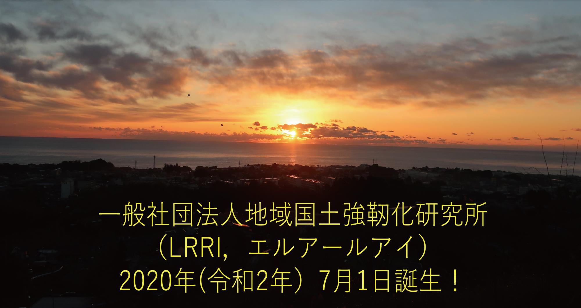 ー般社団法人地域国土強靭化研究所(LRRL,エルアールアイ)2020年(令和2年)7月1日誕生!